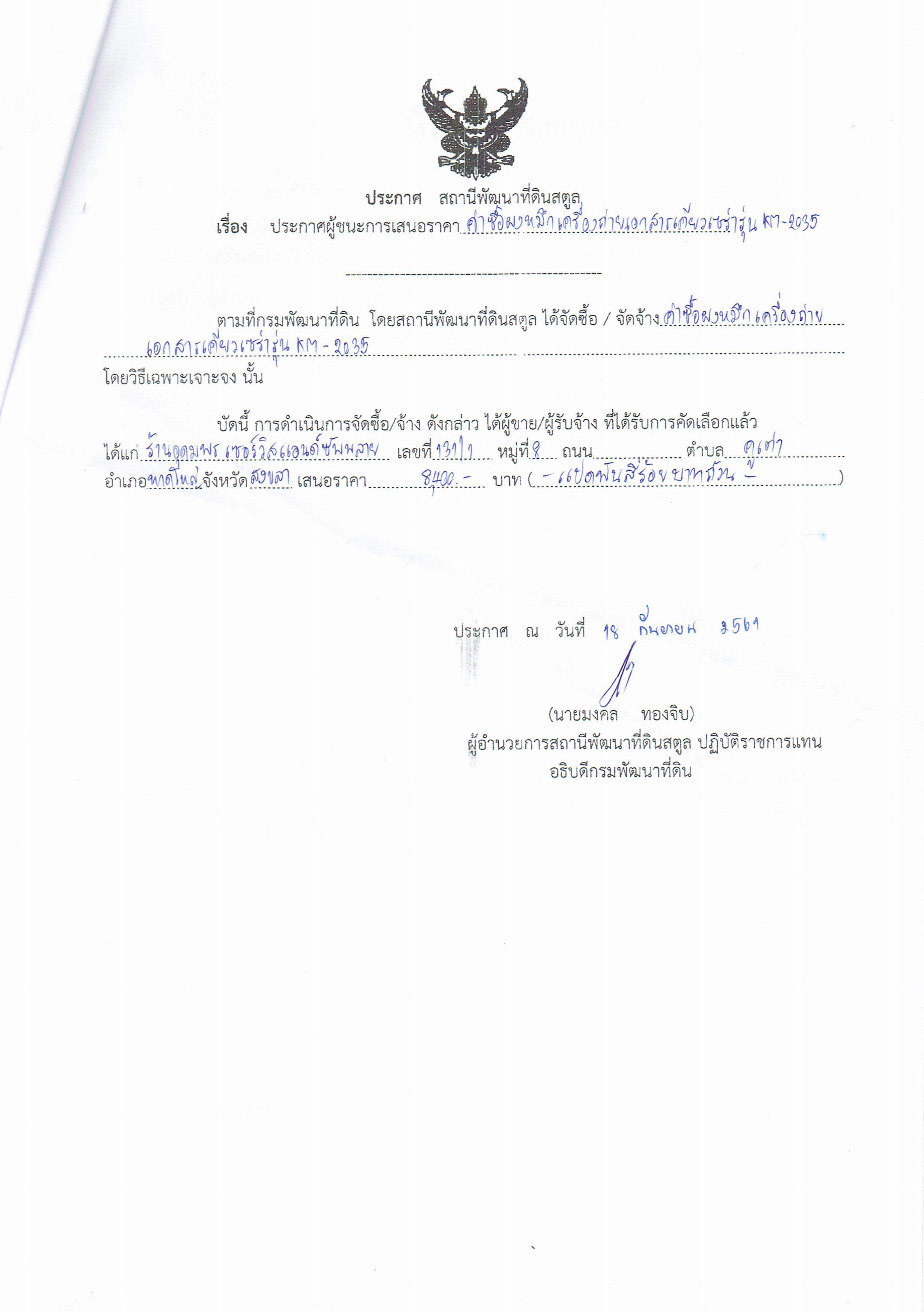 ประกาศผู้ชนะการเสนอราคาค่าซ่อมเครื่องถ่ายเอกสารเคียวเซร่ารุ่น KM-2035 8400 ประกาศ18กย61